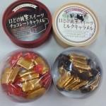 ミルクキャラメルとチョコレートキャラメル