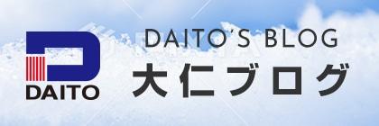 大仁サービスブログ