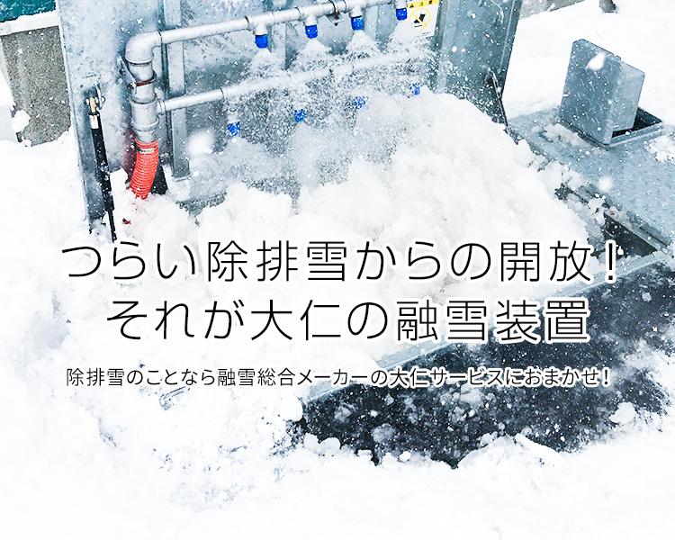 つらい除排雪からの開放!それが大仁の融雪装置